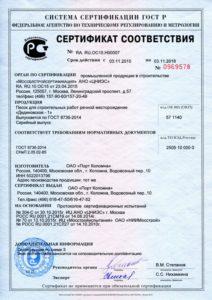 сертификат на песок